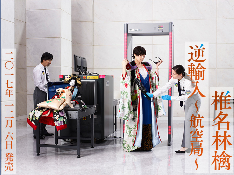 JRock247-Shiina-Ringo-Reimport-Vol-2-announce-3