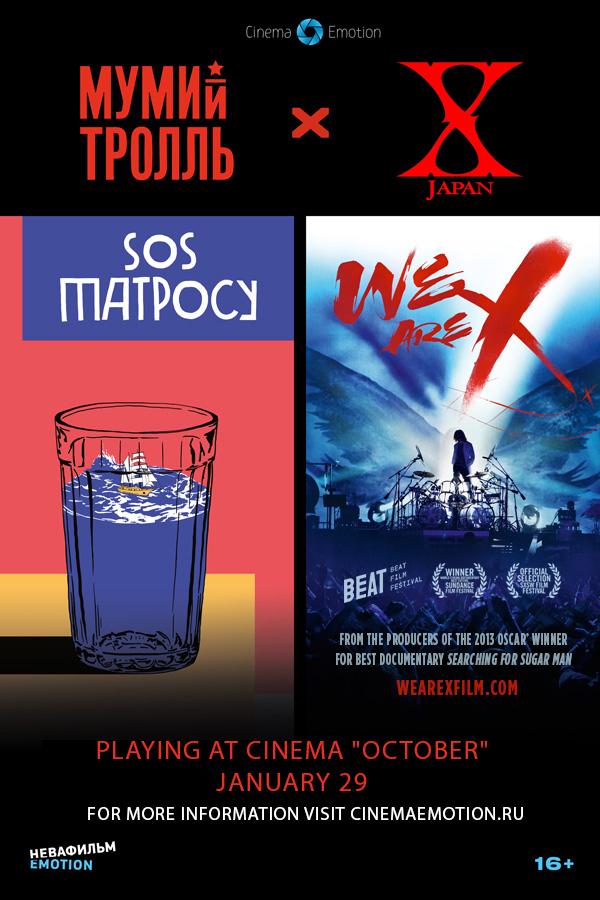 JRock247-Yoshiki-We-Are-X-Russia-Tour-2018-announce2