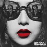 JRock247-Glim-Spanky-Orokamonotachi-Spotify