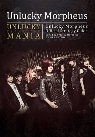JRock247-UnluckyMorpheus-Interview-9