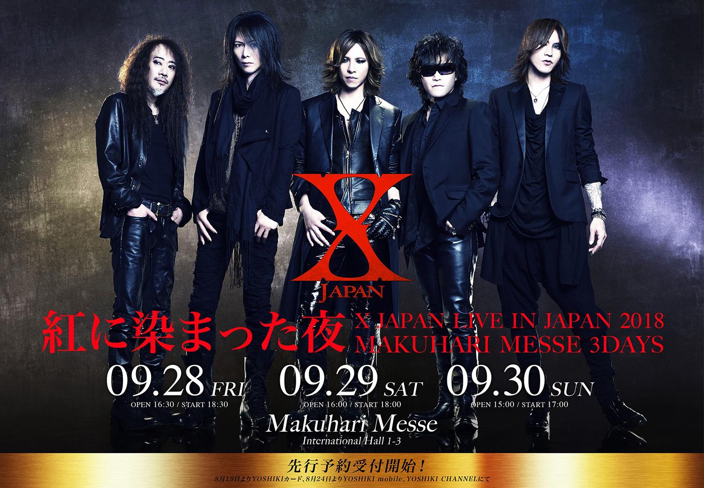 JRock247-X-Japan-Makuhari-Messe-2018-announce-1