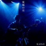 KAO=S brings Meiji era song into the 21st Century