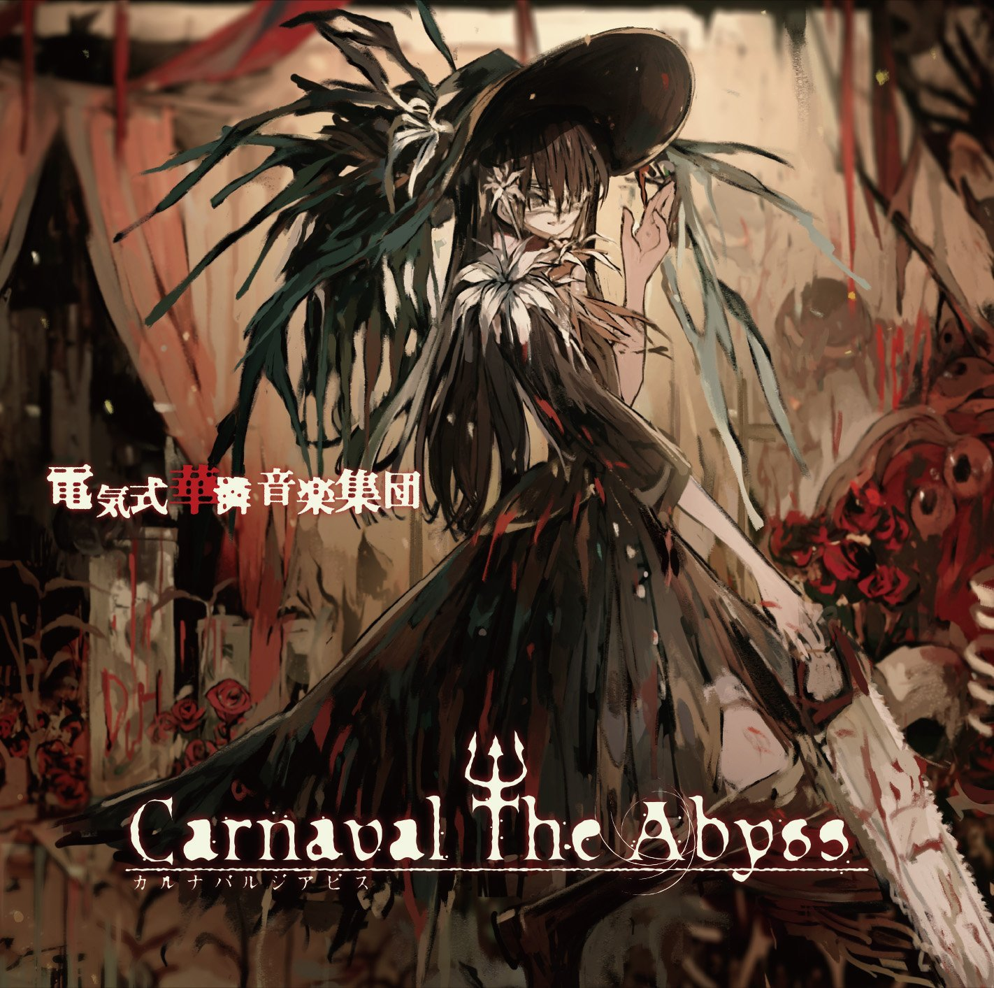 JRock247-DenKare-Carnaval-the-Abyss-best-cover