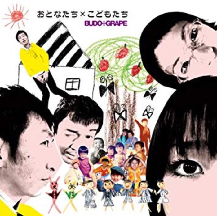 JRock247-Budo-Grape-Otonatachi-x-Kodomotachi-700