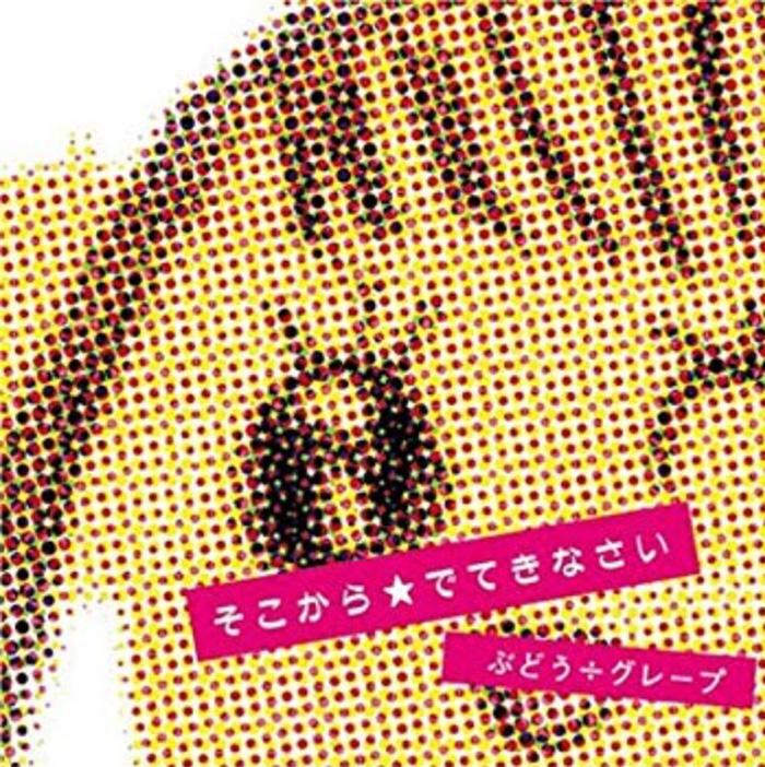 JRock247-Budo-Grape-Sokokara-Detekinasai-700