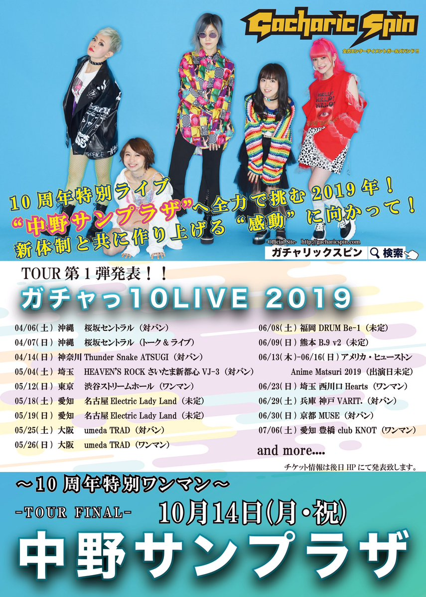JRock247-Gacharic-Spin-Anime-Matsuri-2019-announce-2