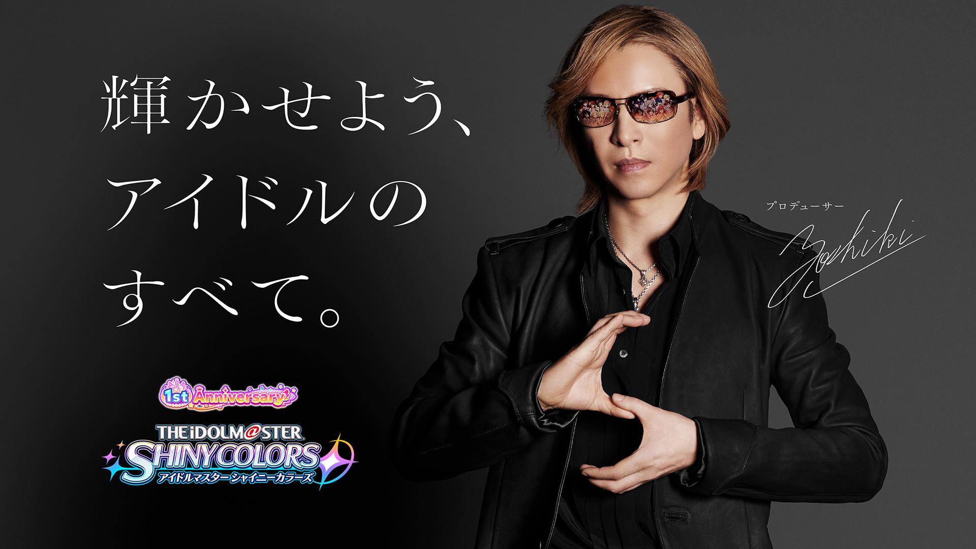 JRock247-Yoshiki-Idolmaster-Shiny-Colors-2019-CM-2A